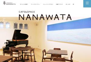 NANAWATAウェブサイト